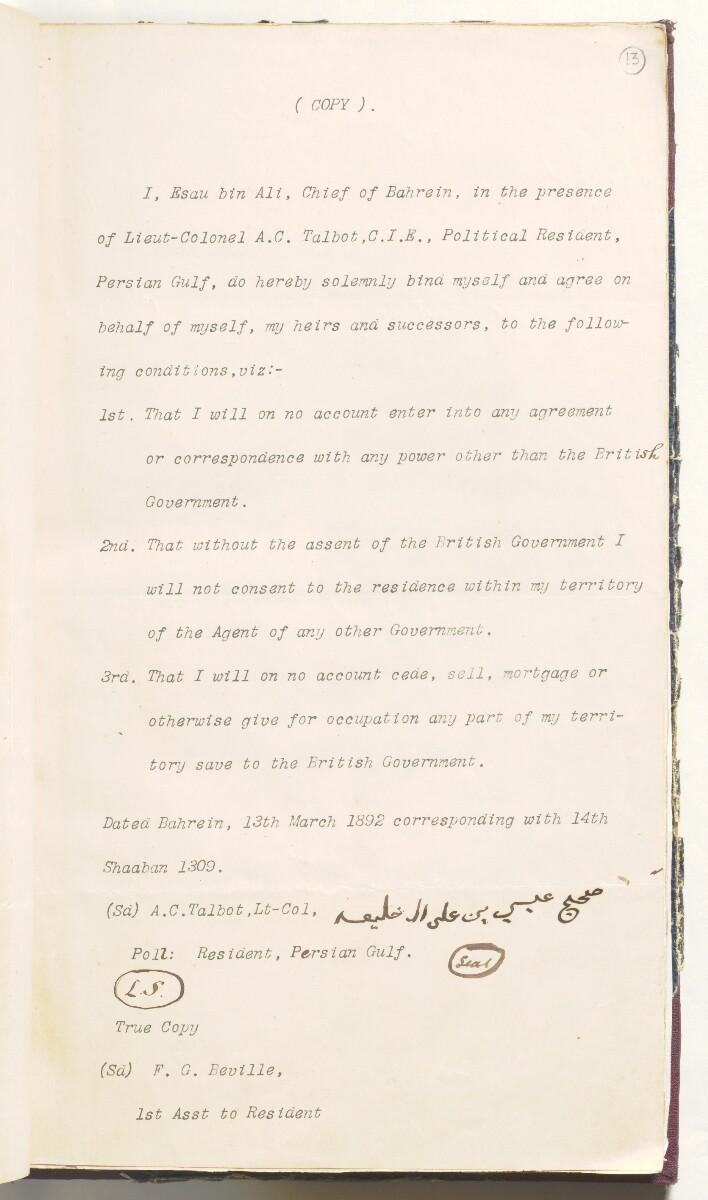 'File H/13 Arabian Mission' [13r] (44/430)
