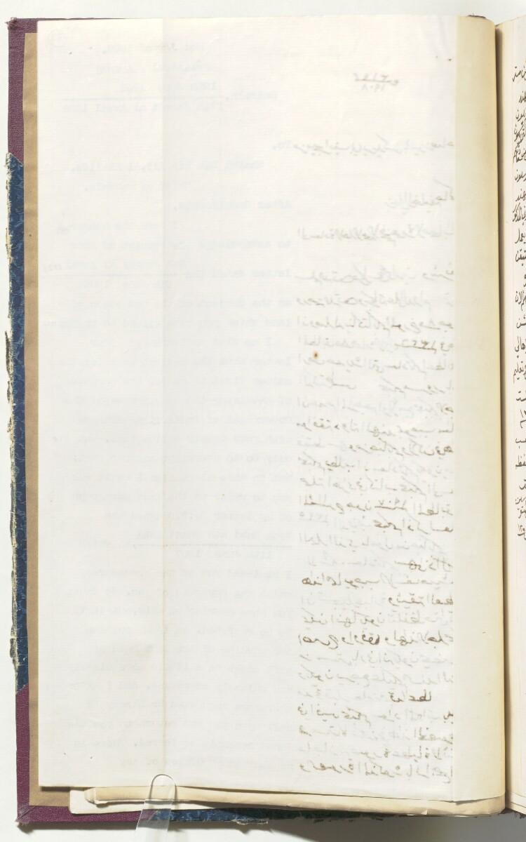 'File H/13 Arabian Mission' [32v] (83/430)