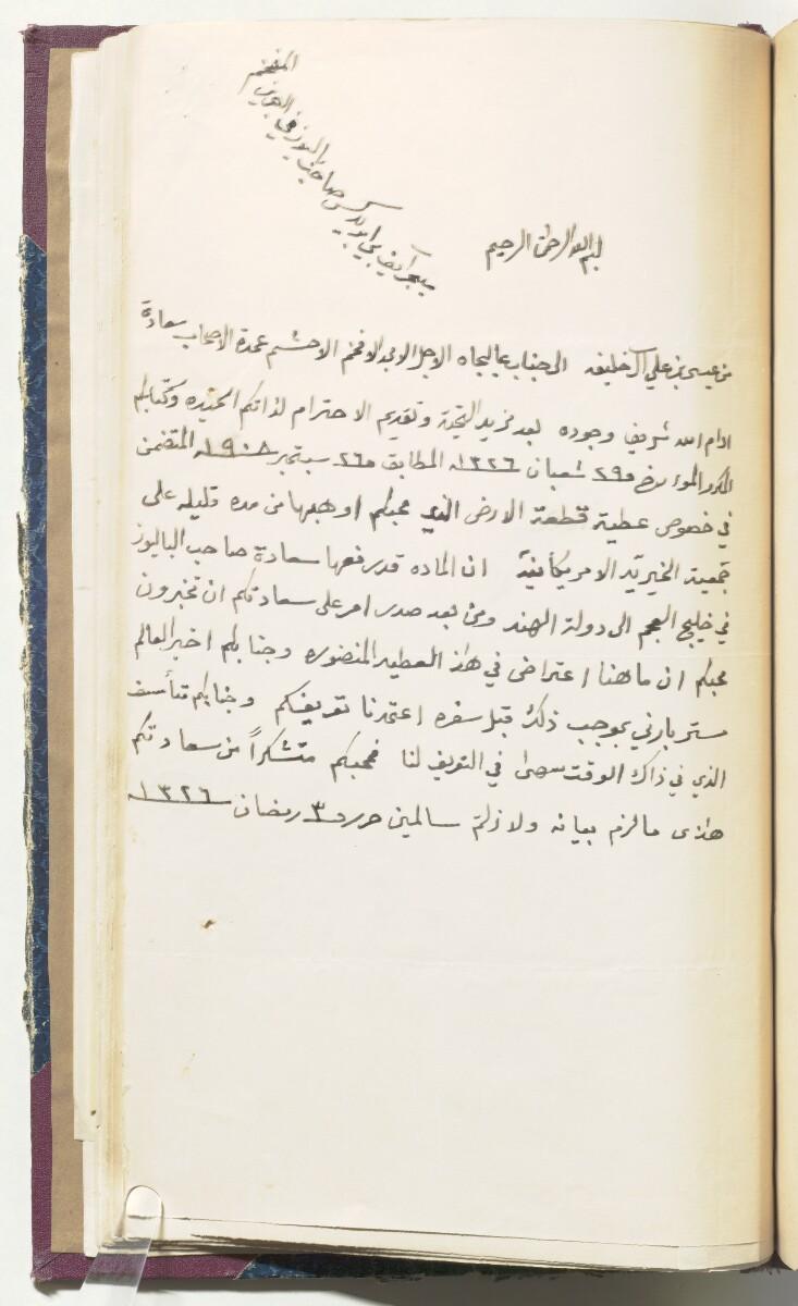 'File H/13 Arabian Mission' [44v] (105/430)