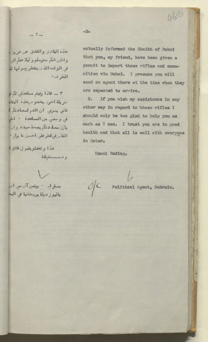 'File 1/A/5 II Administration: Qatar affairs' [51r] (106/486)