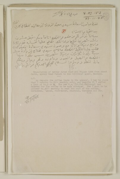 Letter from Ahmed Jasim, Agency Head ferash to the Political Agent, Bahrain, dated 21 Dhul-Hijjah 1364 [27 November 1945] requesting an increase in his allowance for making coffee. IOR/R/15/2/977, f. 8