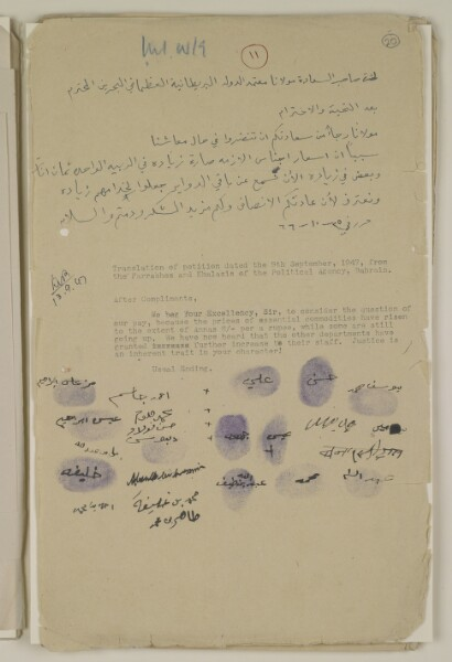 Petition from the ferashes and khalasis of the Political Agency, Bahrain, dated 9 September 1947 requesting an increase in their pay. IOR/R/15/2/977, f. 20