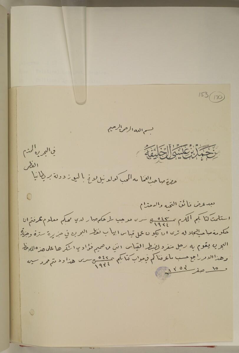 File 10/1 VIII Bahrain Oil Concession [170r] (367/555)