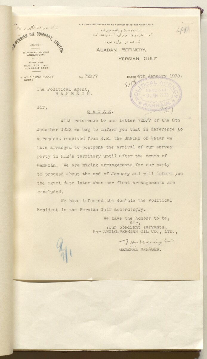 'File 10/3 I Qatar Oil Concession' [‎41r] (96/468)