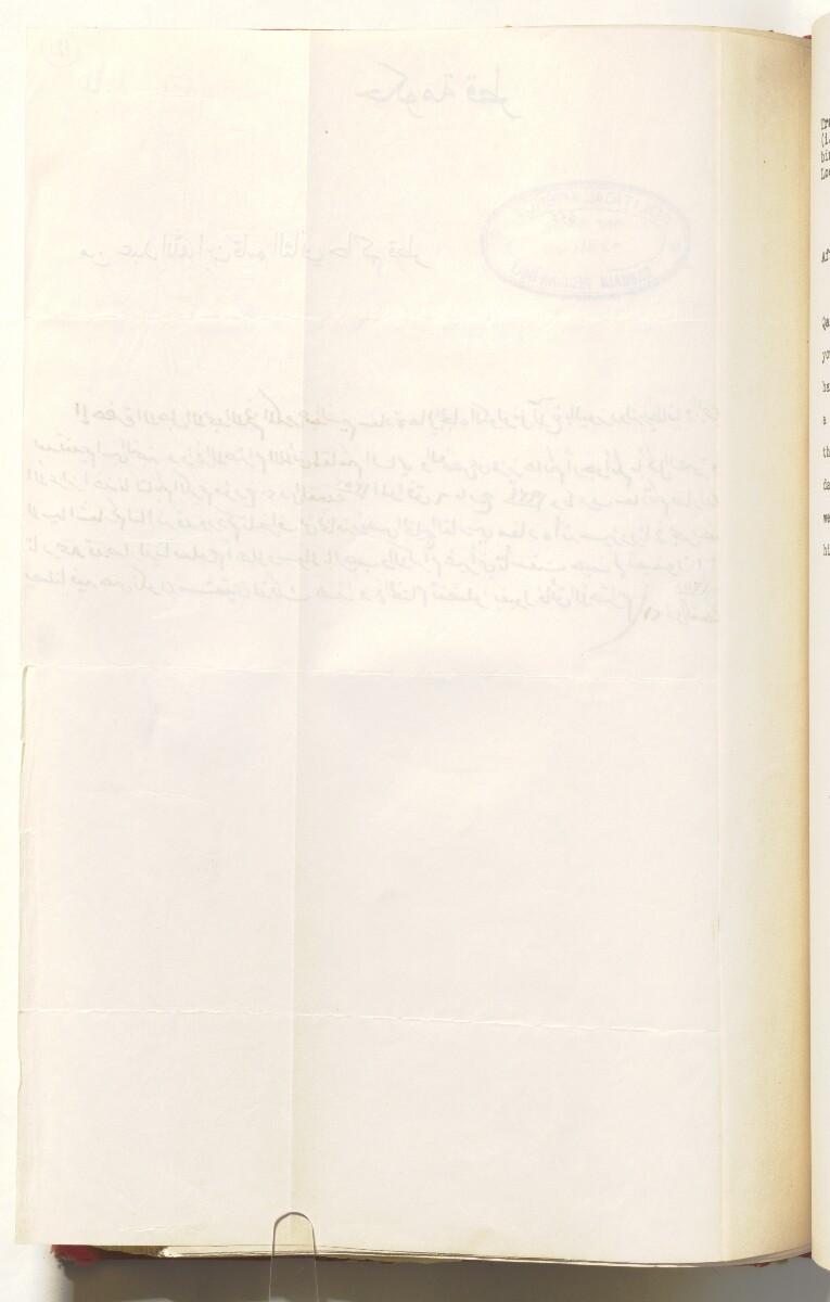 'File 10/3 III Qatar Oil Concession' [121v] (264/470)