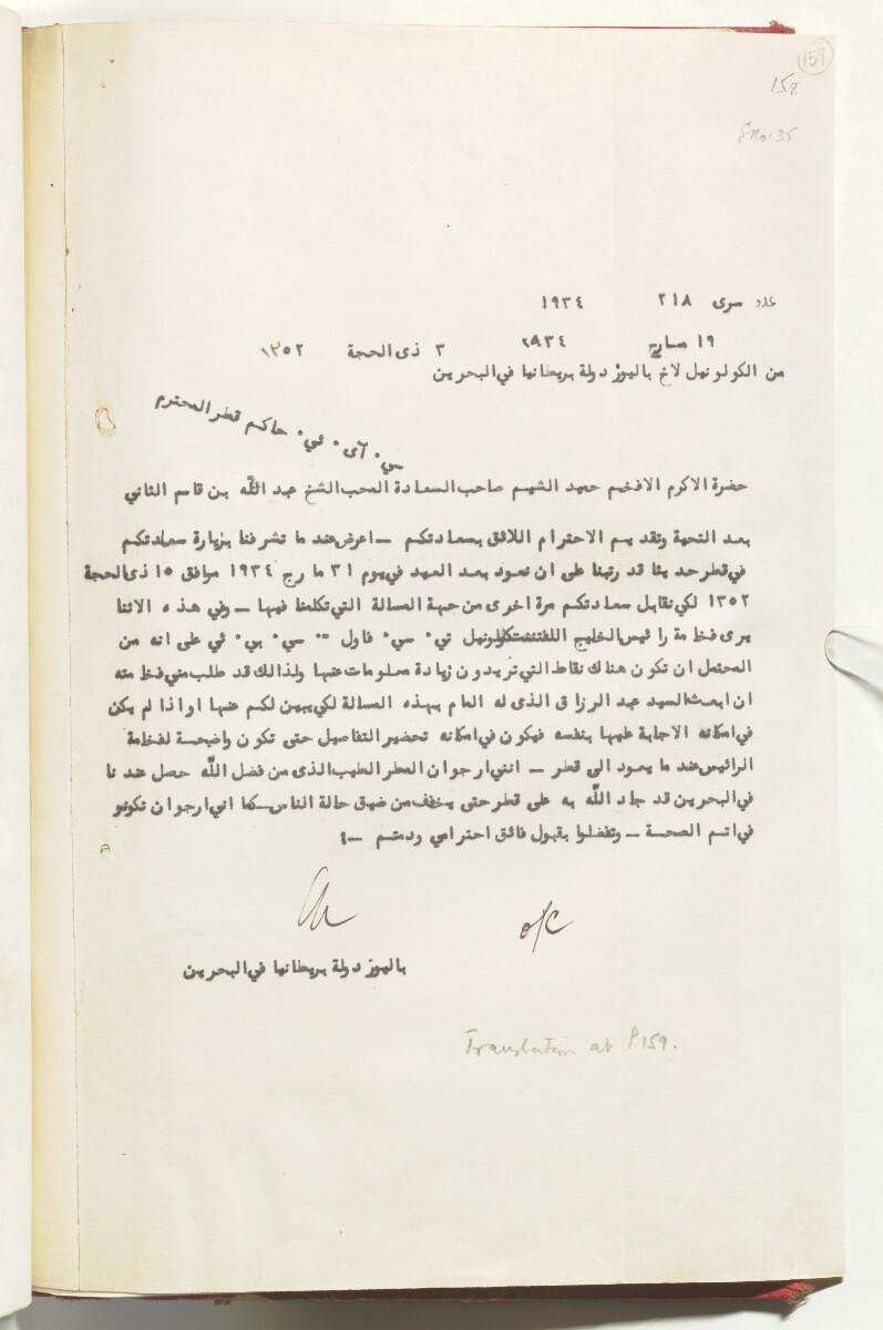 'File 10/3 III Qatar Oil Concession' [159r] (342/470)