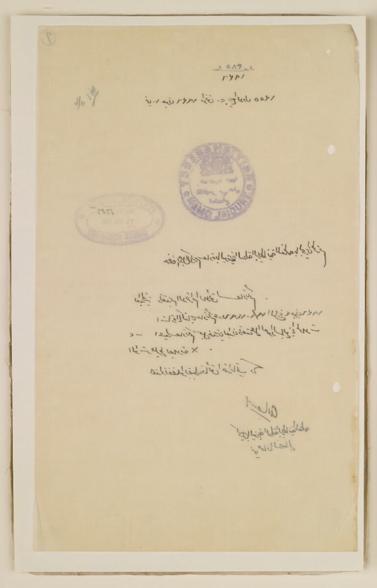 'File 1/29 I Head Munshi, Bahrain' [9v] (23/436)