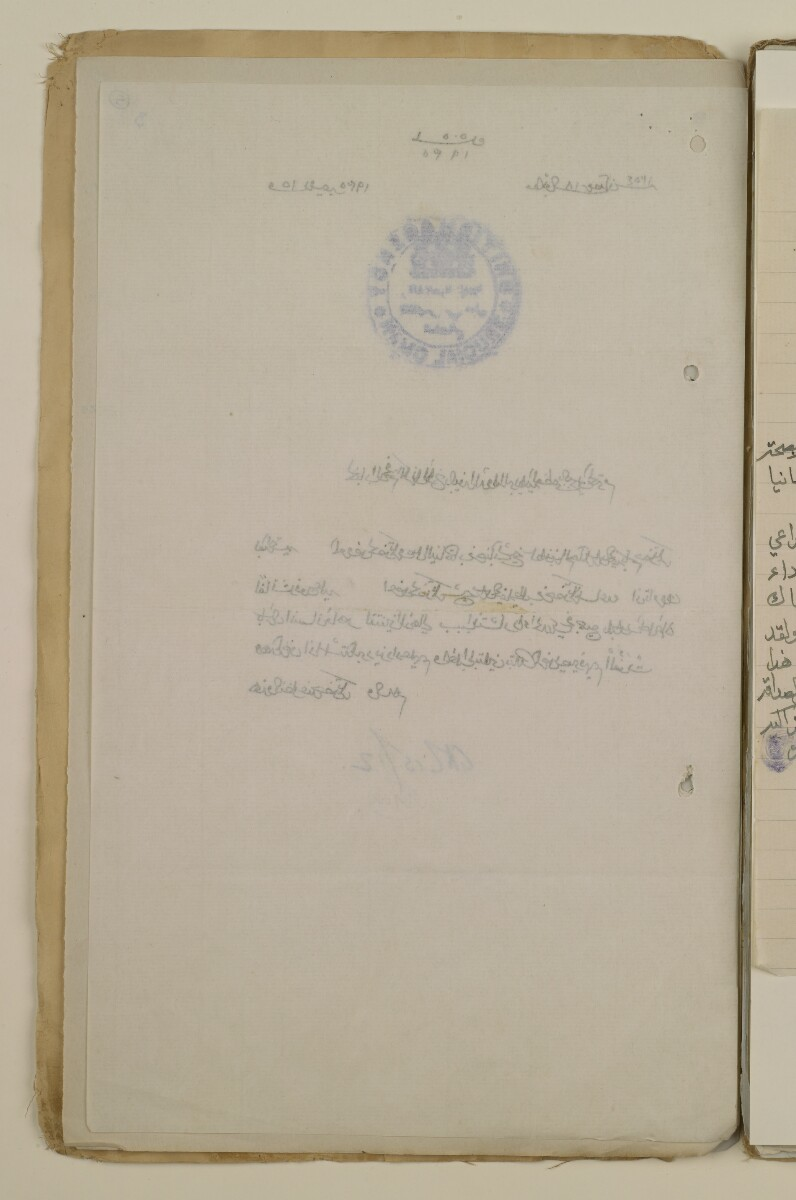 'File 2/14 Outbreaks of smallpox, cholera and other diseases on the Trucial Coast' [5v] (10/808)