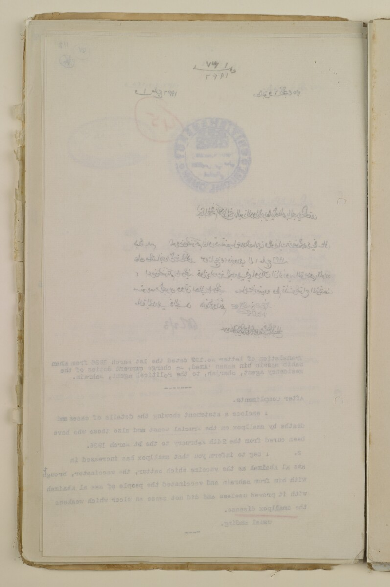 'File 2/14 Outbreaks of smallpox, cholera and other diseases on the Trucial Coast' [127v] (254/808)