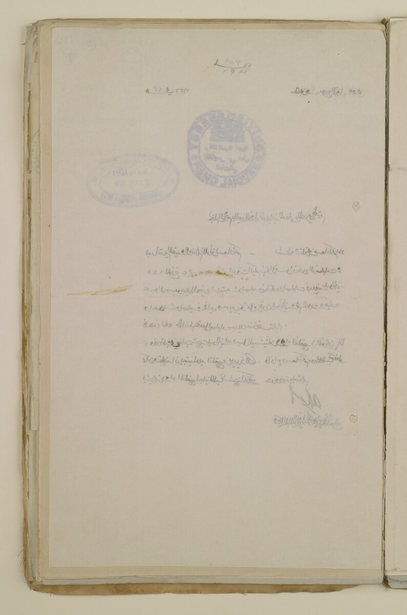 'File 2/14 Outbreaks of smallpox, cholera and other diseases on the Trucial Coast' [189v] (378/808)