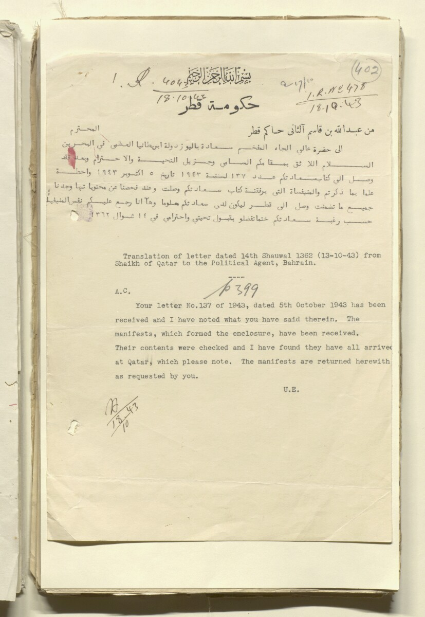 'File 12/7 II Arrival of country craft from India' [402r] (803/1000)