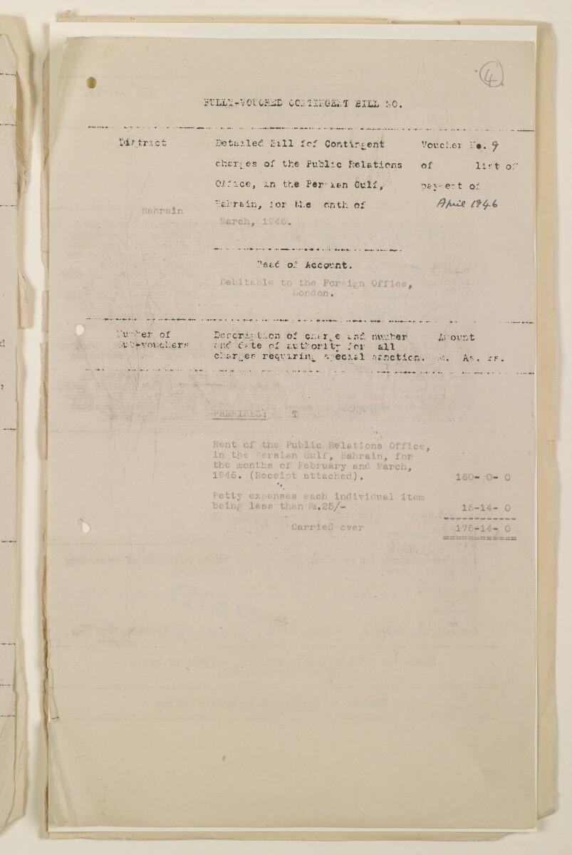 """""""مدفوعات بالنيابة عن مكتب العلاقات العامة في بوشهر وغيره - بيانات المتغيّبين - الحساب النقدي"""" [<span dir=""""ltr"""">و٤</span>] (١٠٩٨/٧)"""