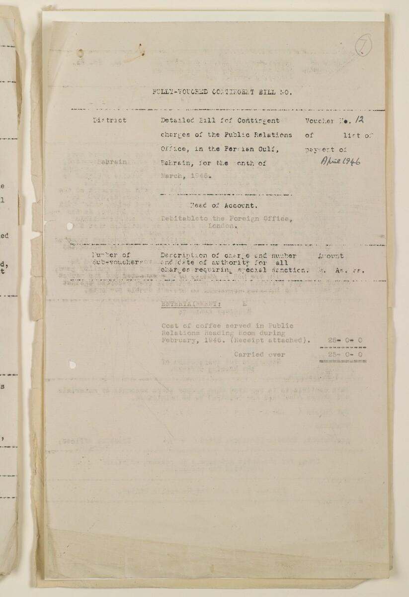 """""""مدفوعات بالنيابة عن مكتب العلاقات العامة في بوشهر وغيره - بيانات المتغيّبين - الحساب النقدي"""" [<span dir=""""ltr"""">و٧</span>] (١٠٩٨/١٣)"""