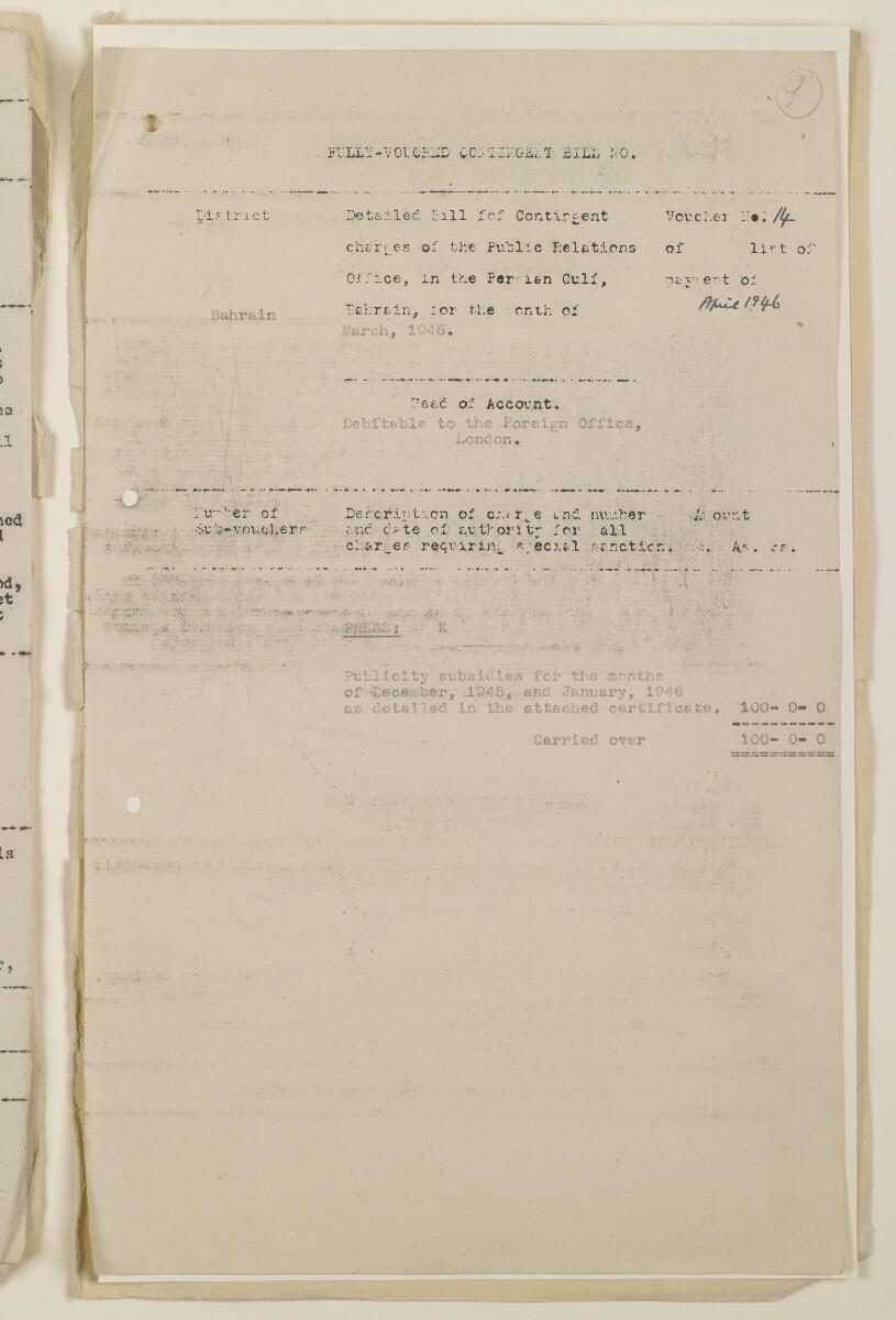 """""""مدفوعات بالنيابة عن مكتب العلاقات العامة في بوشهر وغيره - بيانات المتغيّبين - الحساب النقدي"""" [<span dir=""""ltr"""">و٩</span>] (١٠٩٨/١٧)"""