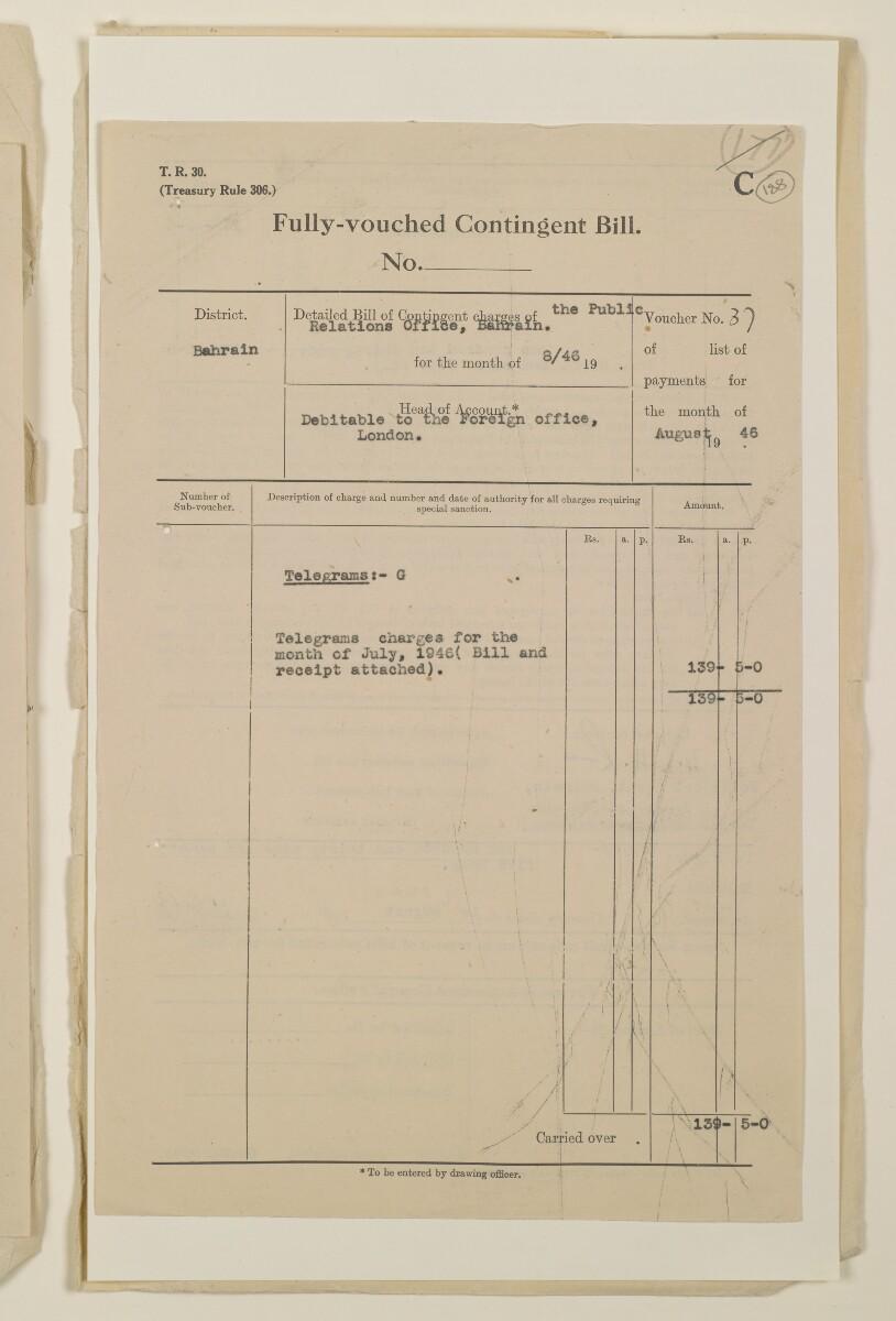 """""""مدفوعات بالنيابة عن مكتب العلاقات العامة في بوشهر وغيره - بيانات المتغيّبين - الحساب النقدي"""" [<span dir=""""ltr"""">و١٨٨</span>] (١٠٩٨/٣٧٩)"""