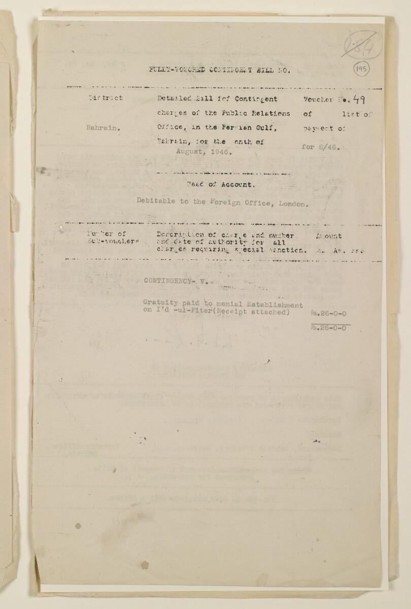 """""""مدفوعات بالنيابة عن مكتب العلاقات العامة في بوشهر وغيره - بيانات المتغيّبين - الحساب النقدي"""" [<span dir=""""ltr"""">و١٩٥</span>] (١٠٩٨/٣٩٣)"""
