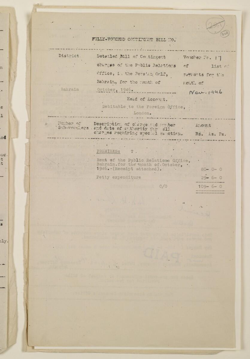 """""""مدفوعات بالنيابة عن مكتب العلاقات العامة في بوشهر وغيره - بيانات المتغيّبين - الحساب النقدي"""" [<span dir=""""ltr"""">و٣٠٨</span>] (١٠٩٨/٦١٩)"""