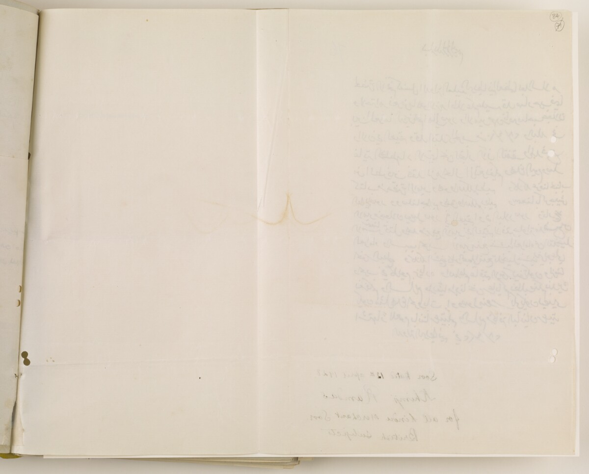 'File XXXVIII/3 SUR AFFAIRS. SUR & THE AMIRS OF JA'ALAN. 1927 to oct: 1928.' [‎84r] (177/638)