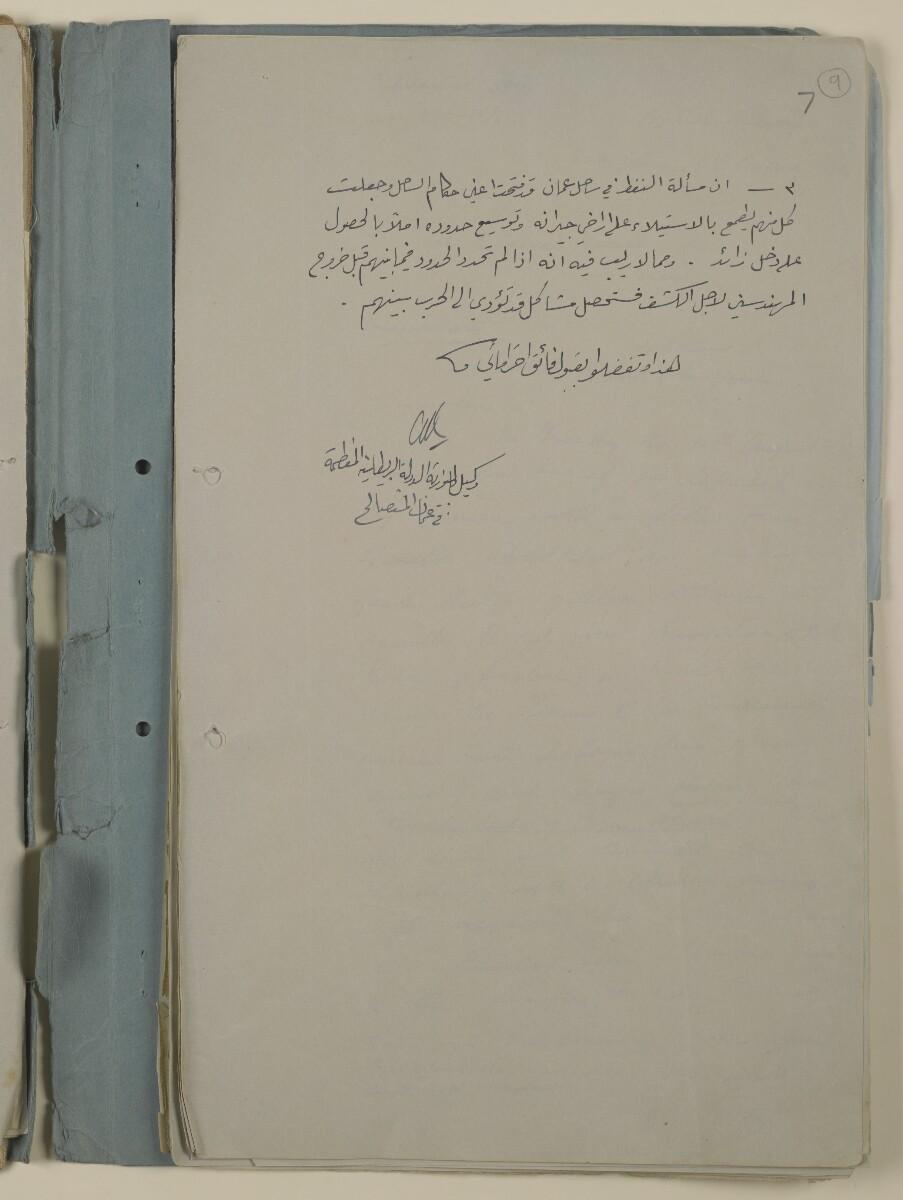 'File 0255 Boundaries' [9r] (18/331)