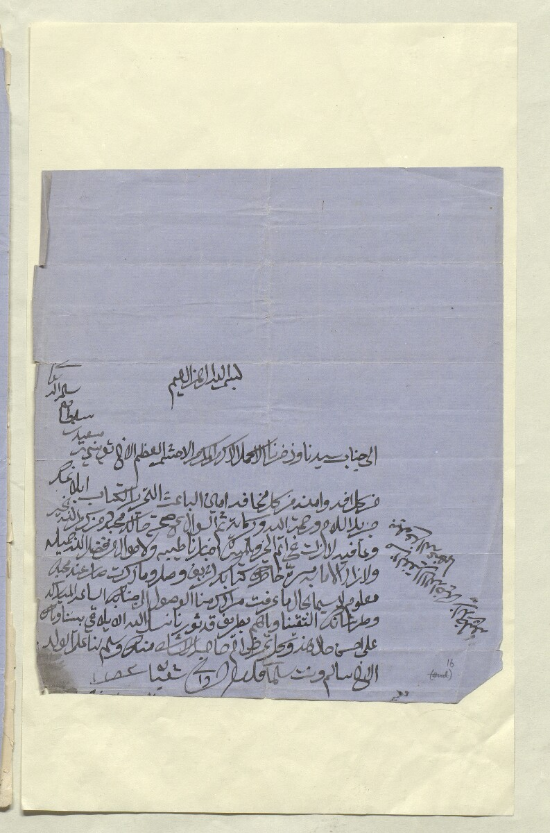 Letter from Thuwaini bin Said, Sultan of Muscat to Lewis Pelly, Political Resident in the Persian Gulf [‎16r] (1/2)