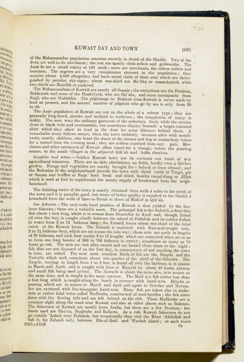 'Gazetteer of Arabia Vol. II' [1081] (118/688)
