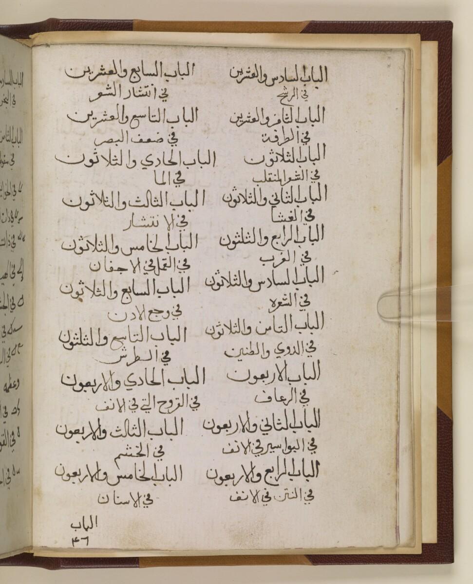 التقسيم والتشجير لأبي بكر محمد بن زكريا الرازي